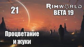 Прохождение Rimworld ( Beta 19 ) - 21 - Процветание и жучки
