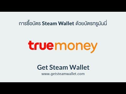 การซื้อ Steam Wallet ด้วย True Money กับ GetSteamWallet.com