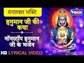मंगलवार भक्ति  : नॉनस्टॉप हनुमान जी के भजन : Hanuman Katha : Nonstop Hanuman Ji Ke Bhajan