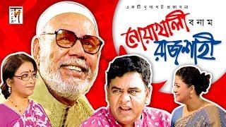 নোয়াখাইল্লা আঞ্চলিক ভাষায়    Noakhali vs Rajshahi   ft ATM Shamsuzzaman, Tusar Khan
