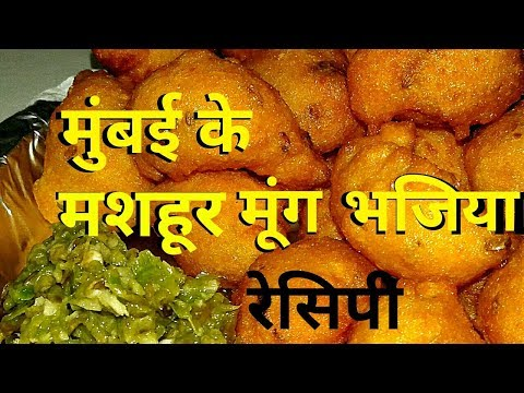Moong Dal Bhajiya || Mumbai Style Moong Bhajiya || Moong Bhajiya Recipe