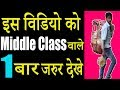 Motivational Video for Middle Class Family || एक बार जरुर देखिये || Middle Class Family Inspiration