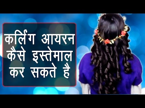 How to Use Curling Iron for Beginners In Hindi | KhoobSurati Studio