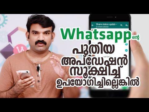 whatsapp new updation Malayalam tech video