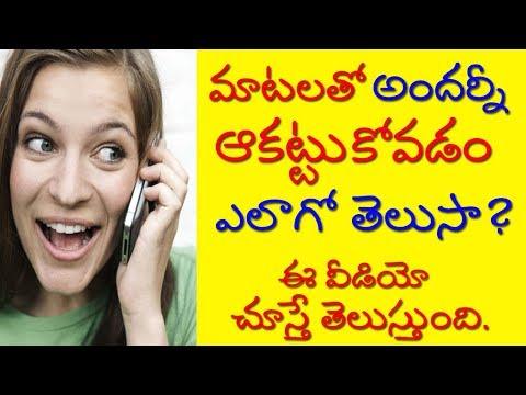 HOW TO TALK TO PEOPLE  || HOW TO IMPROVE COMMUNICATION SKILLS  IN TELUGU || AKELLA RAGHAVENDRA