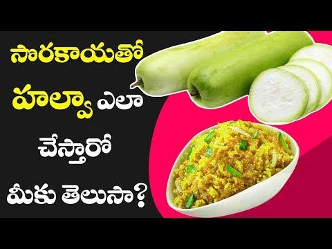 సొరకాయ హల్వా | How to cook Bottle Gourd Halwa in Telugu | Traditional Foods