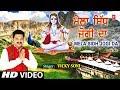 Mela Sidh Jogi Da I Punjabi Balaknath Bhajan I VICKY SONI I New Full HD Video Song mp3