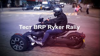 2019 Ryker Can Am - Owner Review, First impressions (Part 2