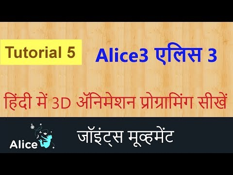 Alice3 Programming in Hindi - Tutorial 5