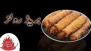 Bread Roll Recipe in Urdu-Pakistani Food Recipes-Urdu-Hindi-Cooking Show
