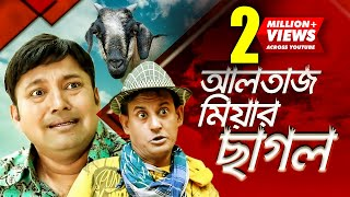 Altaz Miar Sagol | আলতাজ মিয়ার ছাগল | Siddikur Rahman | Shamim | Bangla Comdedy Natok 2018