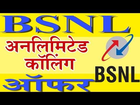 BSNL Unlimited Calling offers have been introduced for their broadband user.