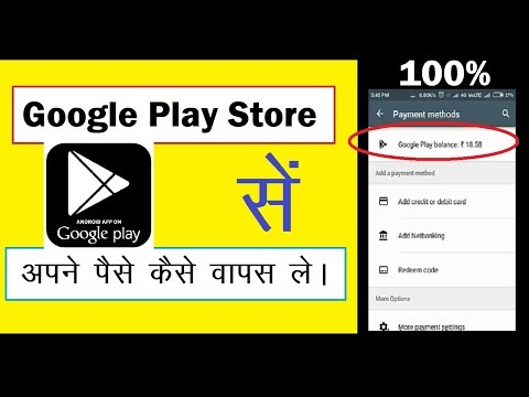 How to Get Google Play Refund in App Purchase - Kaise Help
