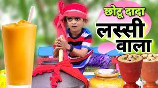 CHOTU KI LASSI | छोटू की लस्सी | Khandesh Hindi Comedy | Chotu Dada Comedy Video