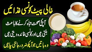 Foods to Eat and Avoid on An Empty Stomach Urdu Hindi | Urdu Lab