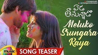 Meluko Srungara Raya Song Teaser | Eda Thanunnado Telugu Movie Songs | Charan Arjun | Mango Music