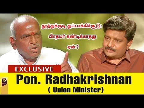 உளவுத்துறையை கலைத்துவிடுங்கள்: பொன்.ராதா ஆவேசம்   Exclusive Interview With Pon. Radhakrishnan