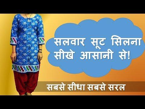सलवार सूट सिलना सीखे आसानी से | Learn salwar Suit Stitching in Hindi