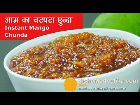 Instant Raw Mango Chunda | आम का चटपटा छुन्दा | Aam ka Chunda | Gulamba Recipe