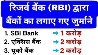 5 53 MB] Download RBI GK | Gk in hindi | Important question