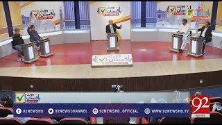 Vote Pakistan | How can Pakistan improve its economy? |18 July 2018 | 92NewsHD