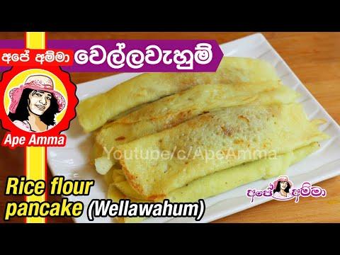 ✔වෙල්ලවැහුම් ශ්රී ලාංකීය සාම්ප්රදායික රසකැවිල්ලක් Wellawahum traditional recipe by Apé Amma