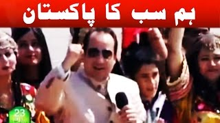 Rahat Fateh Ali Khan Performs in Pakistan Day Parade   23 March 2017