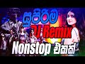NEW Sinhala DJ Songs 🔥 _ Best Sinhala _ DJ Nonstop _ Sinhala Remix Songs_hithuwakkarayaa