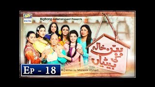 Babban Khala Ki Betiyan Episode 18 - 8th November 2018 - ARY Digital Drama