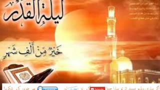 Laylatul Qadr ki fazilat,   Maulana Tariq Jameel Urdu