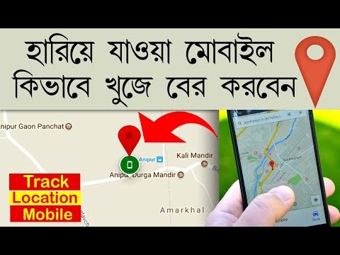 How to Track Stolen Mobile Phone | Track Mobile Location |  in Bangla