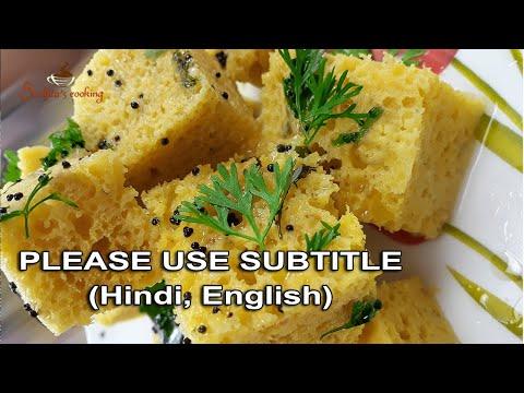 SPONGY DHOKLA (WITHOUT ENO)/Restaurant type spongy dhokla recipe