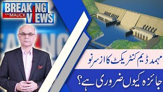 Breaking Views with Malick | Discussion on Mohmand dam bidding and Razak Dawood role | 11 Jan 2019