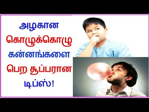How to Get Chubby Cheeks Tips In Tamil │Tamil Dear