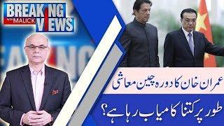 Breaking Views With Malick   Pak-China ties to be multi-dimensional: PM Imran   4 Nov 2018  