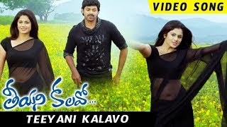 Teeyani Kalavo Title Song - Teeyani Kalavo Movie Songs - Sri Tej,Akhil Karteek,Hudasa