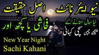 New Year Night History In Urdu Hindi New Year Night Story Naye Saal Ki Kahani HD
