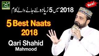 5 Best Naats 2018 | Qari Shahid Mahmood New Naats 2017-8 | New Punjabi Naat Shareef 2018