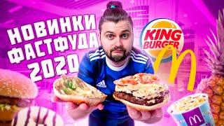 Новое меню Макдональдс и Бургер Кинг / Летние новинки фастфуда 2020 / Обзор доставки
