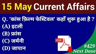 Next Dose #429   15 May 2019 Current Affairs   Daily Current Affairs   Current Affairs In Hindi