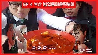 Download 한국에서 가장 맵다는 부산범일동 매떡 매운떡볶이 먹방!!(한시형제)mukbang spicy tteokbokki Eating Show Video