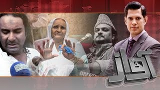 Amjad Sabri Ka Ghar Aur Unka Wada - Awaz- 28 June 2016
