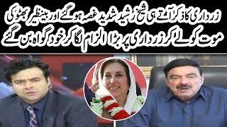 Sheikh Rasheed Exposed Asif Ali Zardari | On The Front with Kamran Shahid | Dunya News