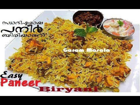 Easy Paneer Biryani സ്വാദിഷ്ടമായ  പനീർ ബിരിയാണി ഈസിയായി ഉണ്ടാക്കാം for Lunch box
