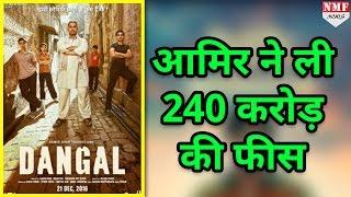 Dangal की कमाई से मालामाल हुए Aamir Khan, एक झटके में मिले 240 Crore