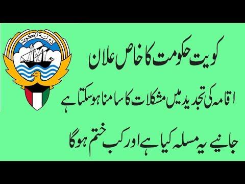 New Updates About iqama in kuwait 2017 in Urdu Hindi