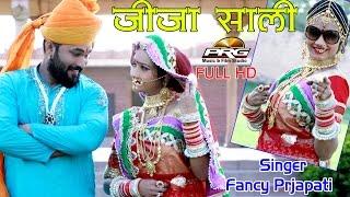 JIJA SALI Dhamaal Song - जीजा मैं तो लागु साली | Fancy Prajapati | Rajasthani DJ Songs | FULL HD