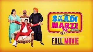 Saadi Marzi | Full Movie | Anirudh, Harby, Neena, Yograj | Latest Punjabi Movies | Yellow Music