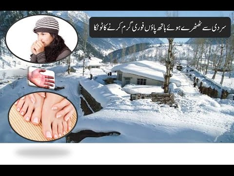Cure for Cold Hand and Feet I Help for Cold Feet I Herbal Oil Massage in Urdu