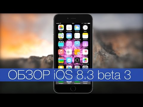 Обзор iOS 8.3 beta 3 (Public beta 1) - Русская Siri!